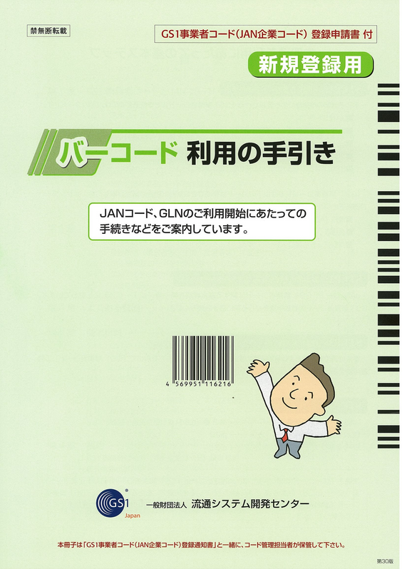 簡単にわかるGS1事業者コード(JAN企業コード)登録申請について