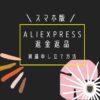 aliexpressアリエクスプレス返金返品異議申し立て方法