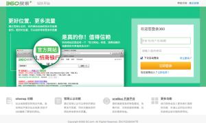360搜索のWebマスターツール登録