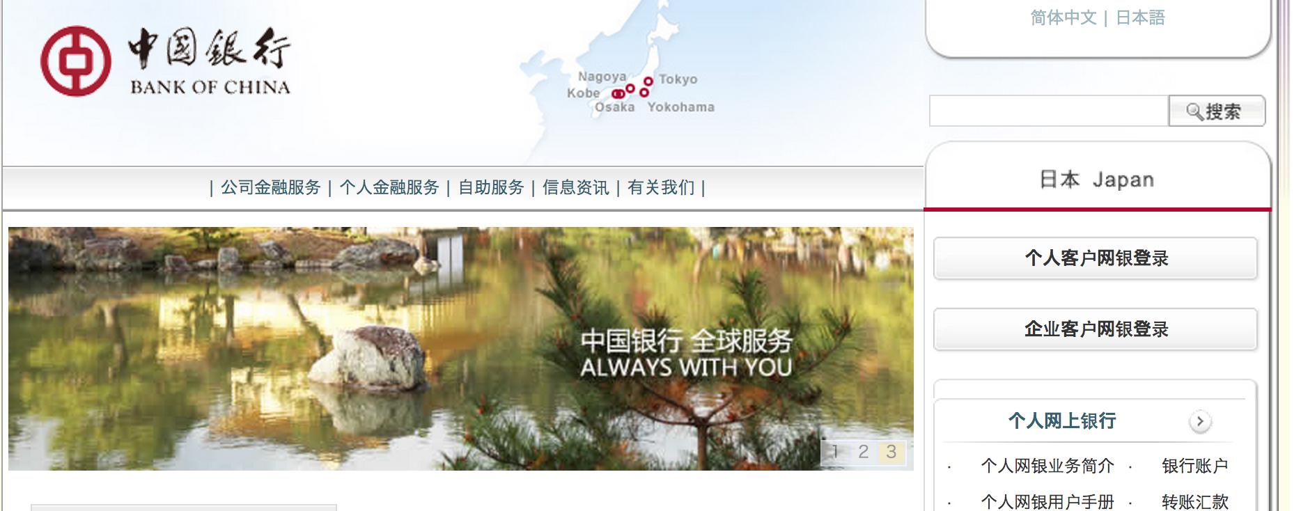 中国広州での両替は中国銀行が便利