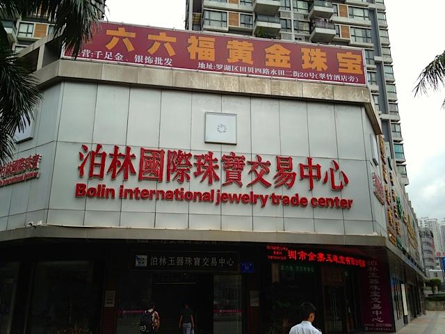 深センで天然石を仕入れるなら泊林国際珠宝交易中心で (深セン仕入まとめ③)