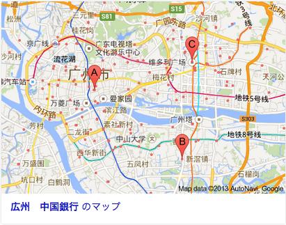 広州の中国銀行3店舗