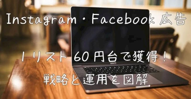 FB広告インスタ広告