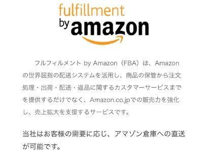 amazonFBA直接納品ラクマート