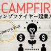 キャンプファイヤー起案方法